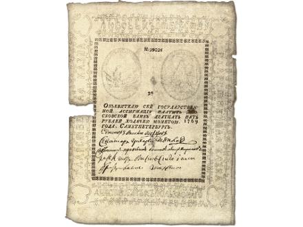 Введение первых бумажных денег в России