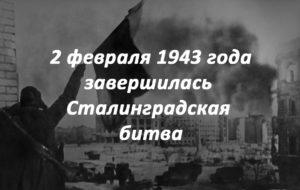 2 февраля 1943 года закончилась Сталинградская битва