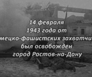 14 февраля Ростов-на-Дону отмечает годовщину освобождения города от немецко-фашистских захватчиков
