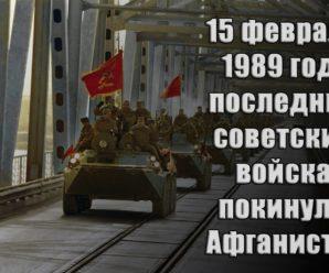 15 февраля 1989 года из Афганистана были полностью выведены советские войска