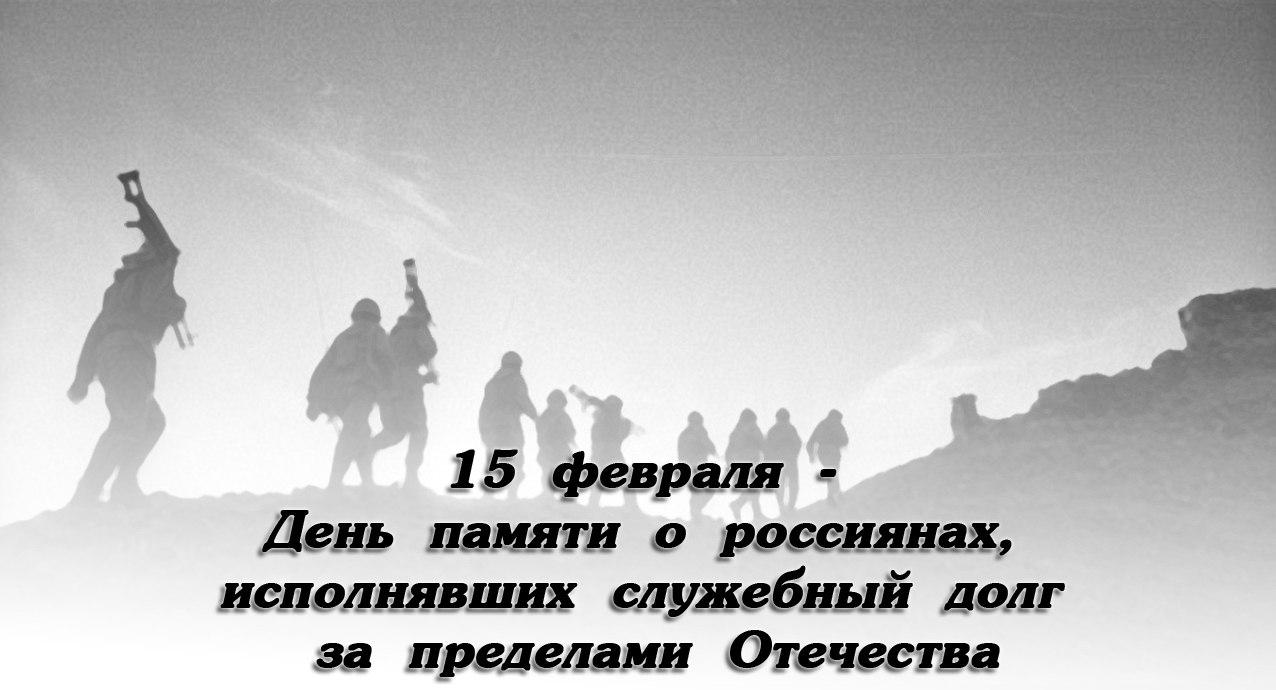 15 февраля День памяти о россиянах, исполнявших служебный долг за пределами Отечества
