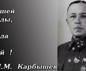 Дмитрий Михайлович Карбышев. Несломленный генерал