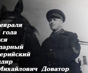 20 февраля 1903 года на Витебщине родился легендарный кавалерийский командир Лев Доватор