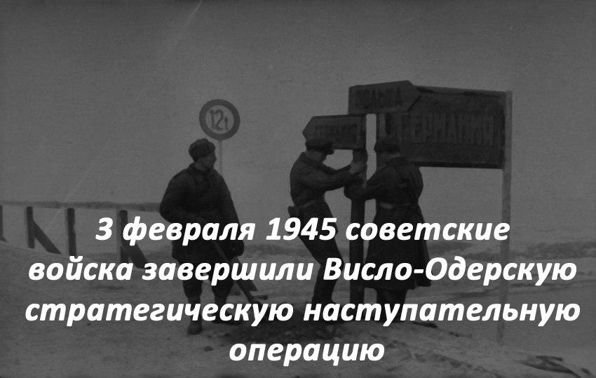 70 километров до Берлина: 3 февраля 1945 советские войска завершили Висло-Одерскую наступательную операцию