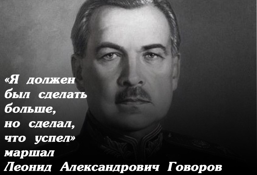 Защитивший Ленинград. 120 лет назад родился маршал Л.А. Говоров