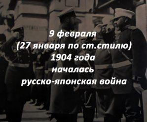 Порт-Артур, Цусимское сражение и крейсер «Варяг» : 113 лет назад началась русско-японская война