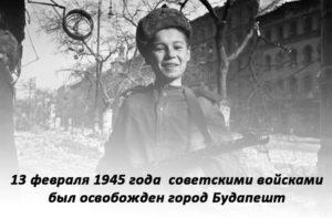 13 февраля 1945 года советские войска освободили от немецко-фашистских захватчиков Будапешт