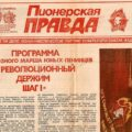 6 марта 1925 года вышел первый номер газеты «Пионерская правда»