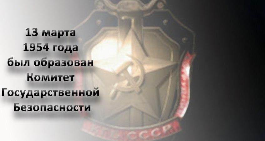 13 марта 1954 года был организован Комитет Государственной Безопасности