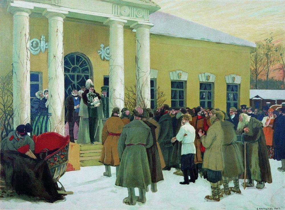17 марта 1861 года обнародован манифест об отмене крепостного права