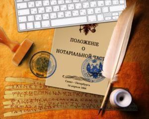 День нотариата в России