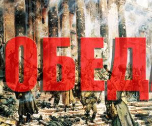 8 мая 1945 года советские войска завершили Берлинскую наступательную операцию