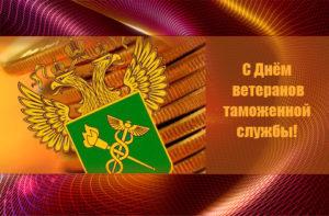 29 мая. День ветеранов таможенной службы России