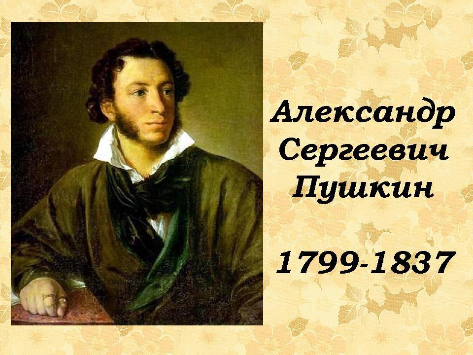 5 июня 1880 года в Москве состоялся первый Пушкинский праздник