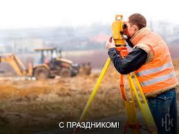 24 июля. День кадастрового инженера в России