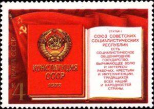 7 октября 1977 года.Принята последняя Конституция СССР
