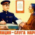 10 ноября 1917 года. День рождения советской милиции