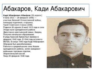 Герой АбакаровКади Абакарович