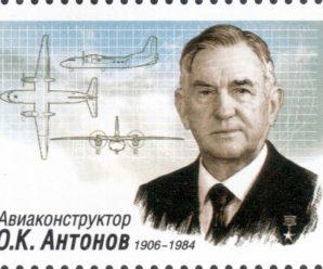7 февраля родился Олег Константинович Антонов