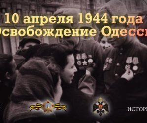10 апреля 1944 года. Освобождение Одессы