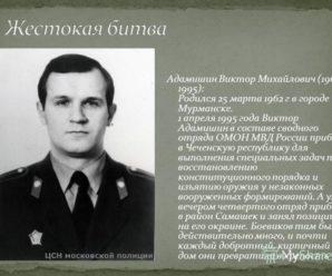 Герой РоссииАдамашин Виктор Михайлович