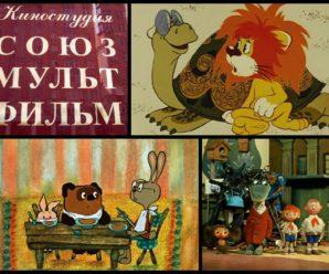 10 июня 1936 года в Москве основана киностудия «Союзмультфильм»