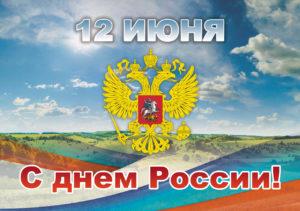 12 июня. День России