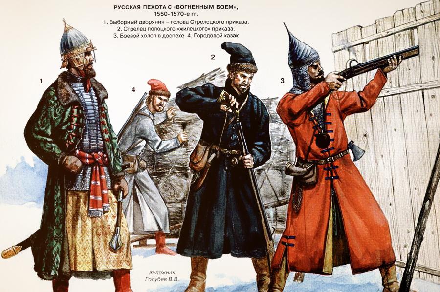 1 октября 1550 года Иван Грозный заложил основы русской регулярной армии