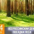 18 мая. Всероссийский день посадки леса