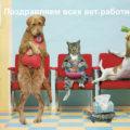 31 августа День ветеринарного работника России