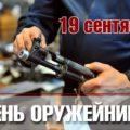 19 сентября. День оружейника в России