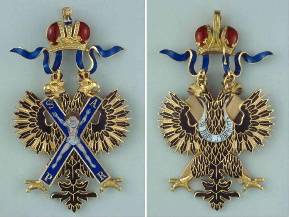 Императорский Орден Святого апостола Андрея Первозванного