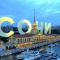 Чем хорош курорт в Сочи?