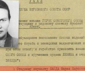Герой Советского союза Байда Мария Карповна