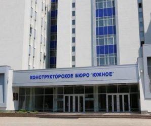 Конструкторское бюро «Южное»