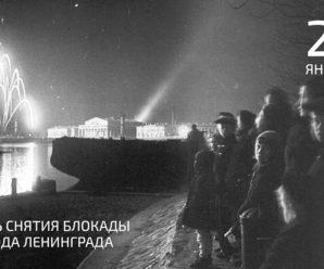 27 января 1944 года. Снятие блокады Ленинграда