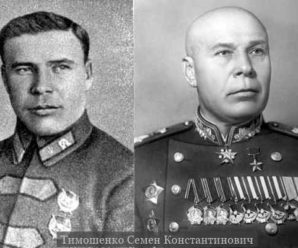 18 февраля 1895 года родился Маршал Советского Союза Семен Тимошенко