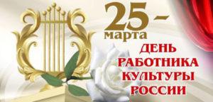 25 марта. День работника культуры России